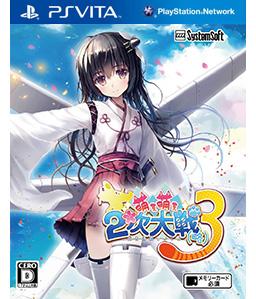 Moe Moe 2-ji Taisen Ryoku 3 Vita Vita