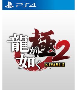 Ryū ga Gotoku Kiwami 2 PS4