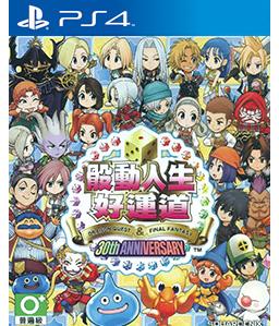 Itadaki Street Dragon Quest & Final Fantasy 30th Anniversary PS4