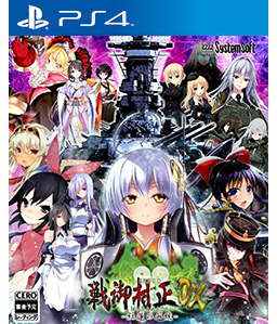 Sengo Muramasa DX: Guren no Kettou PS4