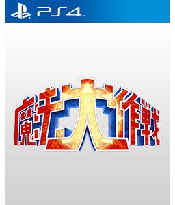 Mahou Daisakusen PS4