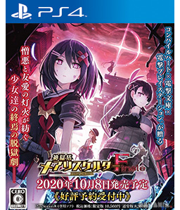 Mary Skelter Finale PS4