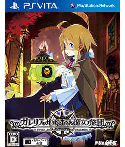 Labyrinth of Galleria: Coven of Dusk Vita Vita