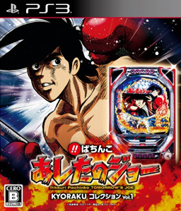 Bikkuri Pachinko Ashita no Joe Kyoraku Collection Vol 1 PS3