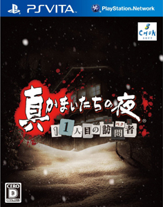 Night of the True Kamaitachi: The 11th Suspect Vita