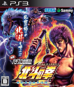 Fist of the North Star: Legend of the End of the Century Savior PS3