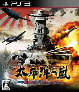 Storm of the Pacific Ocean: Battleship Yamato, Sortie at Dawn! PS3