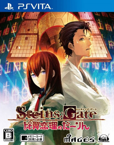 Steins Gate: Hiyoku Renri no Darling Vita