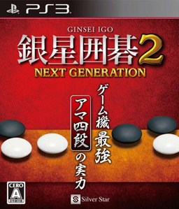 Ginsei Igo 2: Next Generation PS3