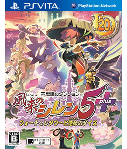 Fushigi no Dungeon Fuurai no Shiren 5 Plus: Fortun Tower to Unmei no Dice Vita