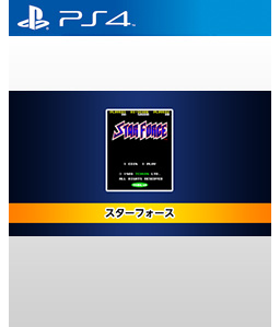 Arcade Archives STARFORCE PS4