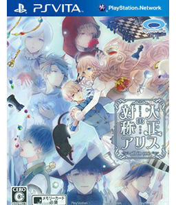 Taisho Alice All in One Vita