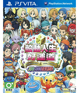 Itadaki Street Dragon Quest & Final Fantasy 30th Anniversary Vita Vita