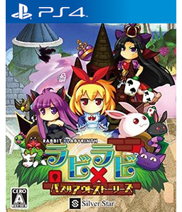 Rabbit x Labyrinth: Puzzle Out Stories PS4