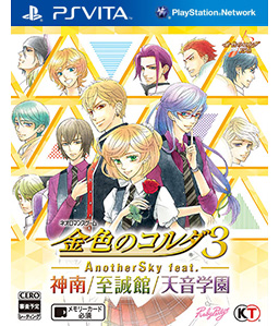 Kin'iro no Corda 3: Another Sky Vita