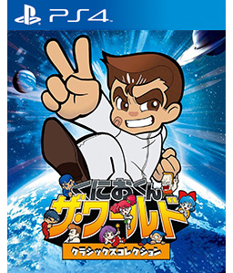 Kunio-kun: The World Classics Collection PS4