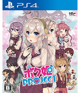 Bokuhime Project PS4