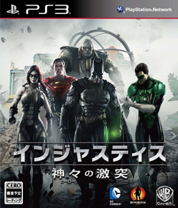 Injustice: Gods Among Us JP cover art